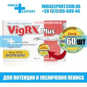 Купить VIGRX PLUS (Вигрикс Плюс) 60 таблеток в Украине