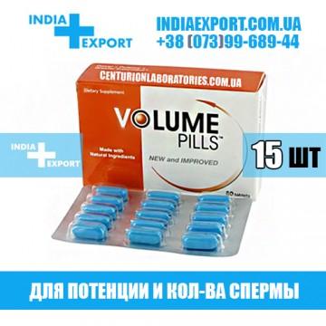 Купить VOLUME PILLS (Волум Пилс) 15 таблеток в Украине