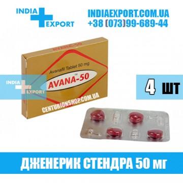 Купить Стендра AVANA 50 мг в Украине