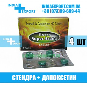 Купить EXTRA SUPER AVANA в Украине