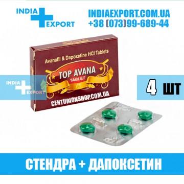Купить TOP AVANA в Украине