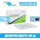 Виагра ASSURANS 100 мг