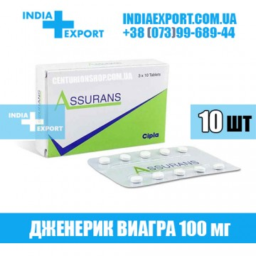 Купить Виагра ASSURANS 100 мг в Украине