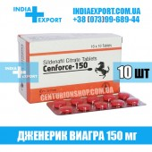 Виагра CENFORCE 150 мг