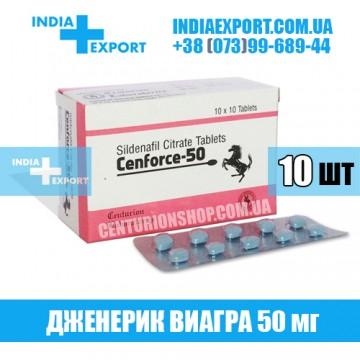 Таблетки Виагра CENFORCE 50 мг