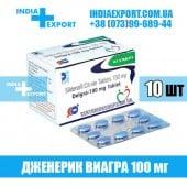 Виагра DELGRA 100 мг