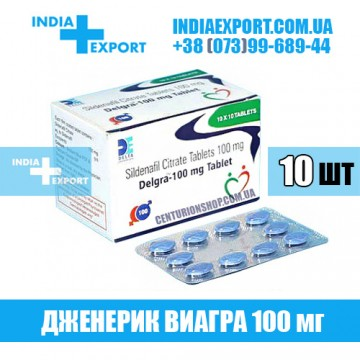 Купить Виагра DELGRA 100 мг в Украине