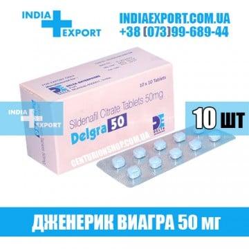 Купить Виагра DELGRA 50 мг в Украине