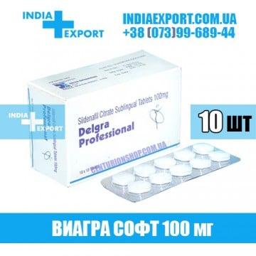Купить Виагра DELGRA PROFESSIONAL 100 мг в Украине