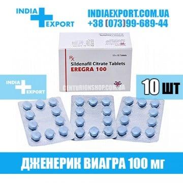 Купить Виагра EREGRA 100 мг в Украине