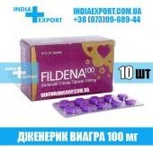Виагра FILDENA 100 мг