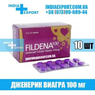 Купить Виагра FILDENA 100 мг в Украине