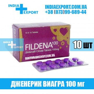 Таблетки Виагра FILDENA 100 мг