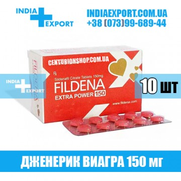 Купить Виагра FILDENA EXTRA POWER 150 мг в Украине