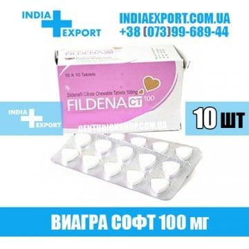 Купить Виагра FILDENA CT 100 мг в Украине