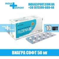 Виагра FILDENA CT 50 мг