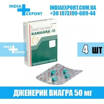 Купить Виагра KAMAGRA 50 мг в Украине