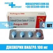 Виагра SUHAGRA 100 мг
