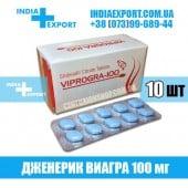 Виагра VIPROGRA 100 мг