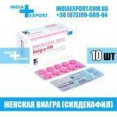 DELGRA FM 100 мг Женская Виагра