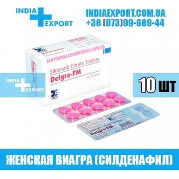 Купить Женская Виагра DELGRA FM 100 мг в Украине