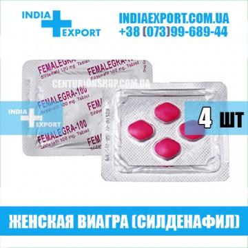 Купить Женская Виагра FEMALEGRA 100 мг в Украине
