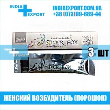 Купить Порошок для женщин SILVER FOX в Украине