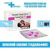 Женский Сиалис TADAFEM 20 мг