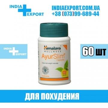 Купить AYURSLIM (Для похудения) в Украине