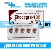 Виагра CHOCOGRA 100 (Шоколадная)