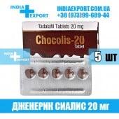 Сиалис CHOCOLIS 20 (Шоколадный)
