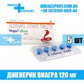 Виагра COBRA-120 (Vega Extra)