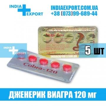 Купить Виагра COBRA-120 (Vega Extra) в Украине