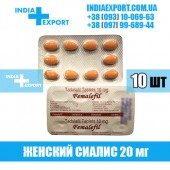 Женский Сиалис FEMALEFIL 10 мг