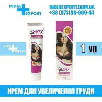 Купить Крем GRAFIX (Увеличение груди) в Украине