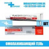 PLACENTREX GEL (Плацентрекс Гель)