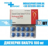Виагра SUHAGRA 100 мг (10 таблеток)