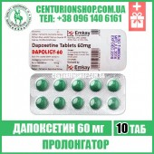 Купить DAPOLIGY 60 мг в Украине